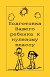 Preparing Your Child for Kindergarten (Russian)